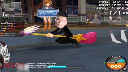 QQ飞车: 严斌飞天魔法扫帚, 可以上天的男人!