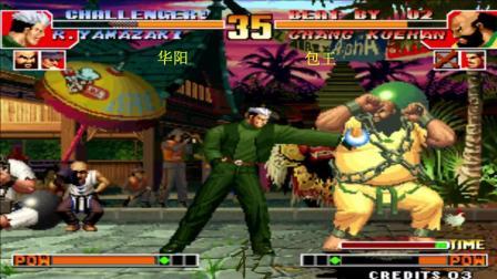 拳皇97 能把包王猥琐死的男人 大家一定想到是谁了