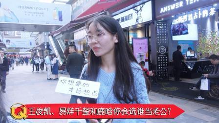 王俊凯 易烊千玺和鹿晗你会选谁当老公? 没想到大部份人选他