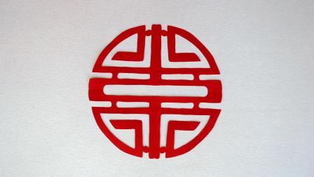 寿圆满剪纸, 这个剪纸将寿字设计成圆形图案, 寓意寿圆满!