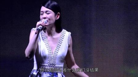 刘若英演唱会, 一首好听的《亲爱的路人》很喜欢她的嗓音, 收藏了