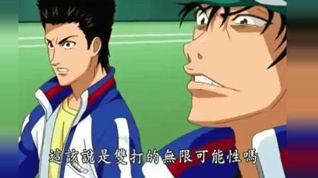 网球王子: 你们能认真点打球吗? 虽然有防备, 知道你们俩是来搞笑的