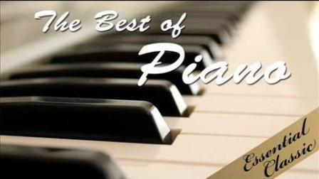 音乐启蒙 西方钢琴经典名曲合辑