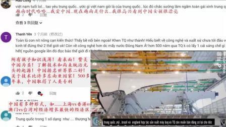 越南人看中国科技发展成就视频评论翻译: 中国人聪明勤劳, 技术确实不一般!