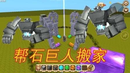 迷你世界: 复制太空石巨人家, 直接召唤到地球, 会出现石巨人吗