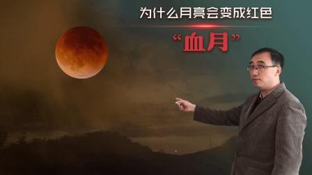 """月亮为什么会有""""血色""""的? 李永乐老师5分钟讲日食与月食"""