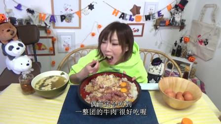 大胃王木下佑香: 自制美味的牛肉罐头蛋汁拌饭