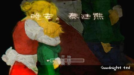 木子小驴解说《晚安泰迪熊》可怕的梦境恐怖游戏实况攻略第二期最终大结局