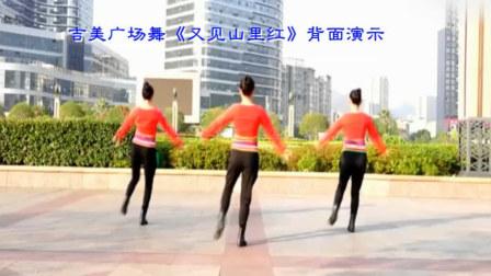 吉美广场舞《又见山里红》背面演示版