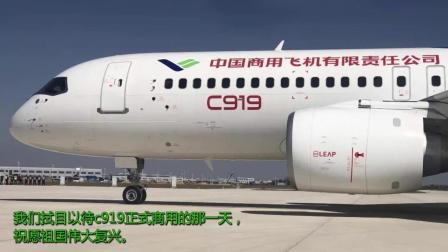 国产大飞机c919试飞转场成功, 降落在新中国飞机诞生地