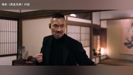 2018这才叫劲爆动作片, 周比利大战日本高手, 兄弟反目成仇