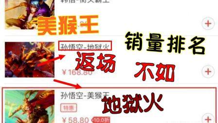 王者荣耀: 美猴王返场销量爆惨! 玩家直接质疑返场投票有问题!