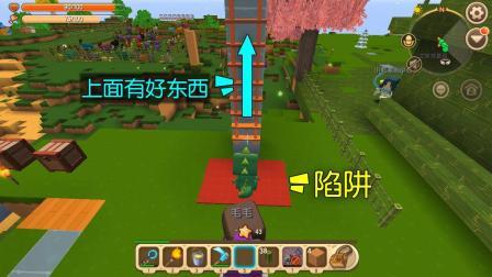 迷你世界: 小龙妹妹让我快点爬山去, 可这个红地毯看起来怪怪的