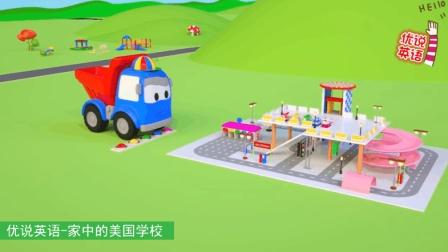 自卸卡车指挥校车警车在停车场停车 家中的美国学校
