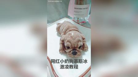 网红小奶狗慕斯冰激凌教程