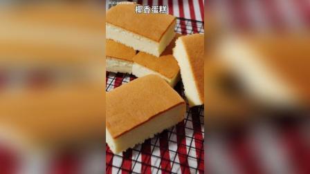 美拍视频: 椰香蛋糕
