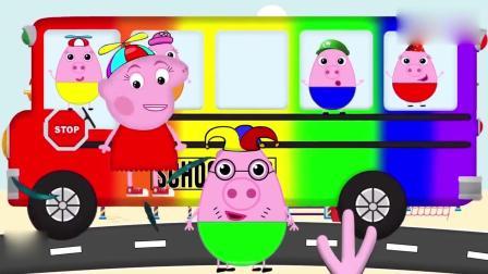 亲子早教动画 小猪佩奇宝宝要去旅游了, 看看我们都接到了谁? 趣味早教小游戏