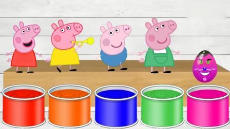 亲子早教动画 小猪佩奇跟自己的弟弟乔治比赛换衣服, 看谁衣服换的颜色好看!