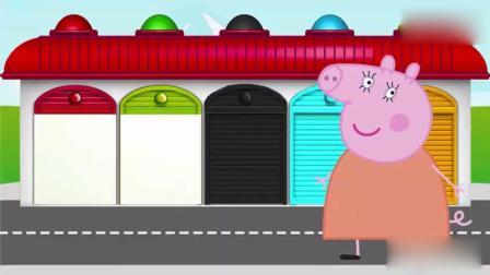 亲子早教动画 小猪佩奇开车库门, 看看每个门后面都是什么恐龙, 是霸王龙吗?