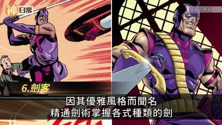 漫威十大剑术高手