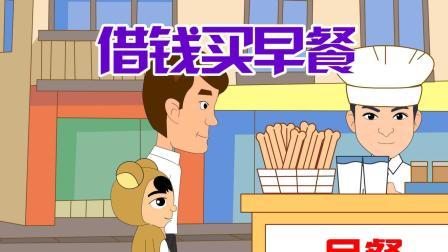 单飞网搞笑视频《六点半动画》之《借钱买早餐》