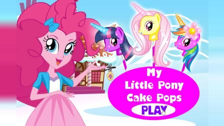 侏罗世纪恐龙玩具镇: 小马宝莉的彩虹蛋糕糖