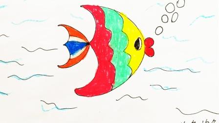 周末亲子互动简笔画: 彩色的鱼 宝宝幼儿园画画