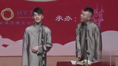 杨九郎在舞台上和张云雷怼起来了, 逗得台下观众眉开眼笑