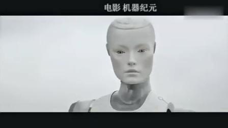 机器纪元: 一部特效满分的科幻大片