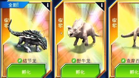肉肉 侏罗纪世界恐龙游戏1285获得姐姐龙!