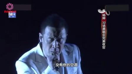 杨坤现场一首《空城》唱出了多少人心声, 勾起了多少人的回忆!