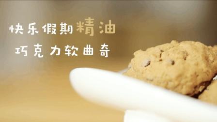 手作DIY巧克力燕麦精油软曲奇