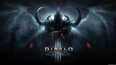 【飞云】暗黑破坏神3玩家进阶手册(问题解答)