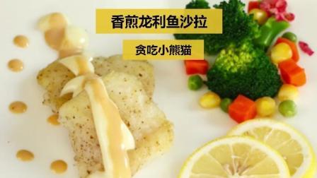 香煎龙利鱼沙拉