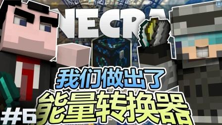 我们做出了能量转换器! Minecraft Tekxit #6 (DN我的世界)
