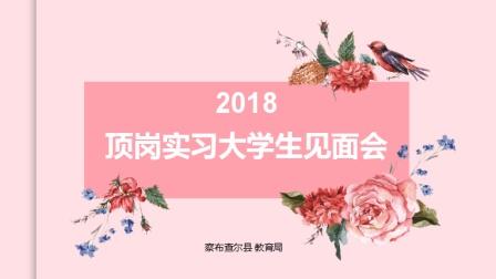 2018年察布查尔县顶岗实学生宣传片