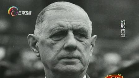 夏尔戴高乐, 曾在二战期间领导了自由法国运动, 还成立了法兰西第五共和国!