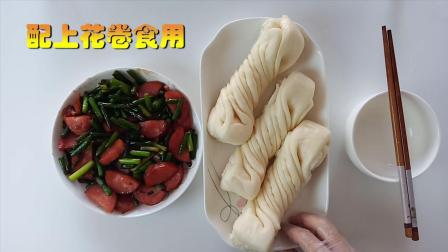 蒜薹炒腊肠新鲜做法, 简单易学, 配上花卷营养美味