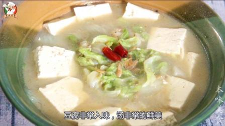 虾米白菜炖豆腐, 汤白浓郁, 味道鲜美, 非常适合当减肥餐!