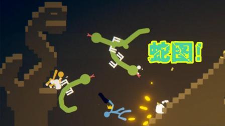 【Z小驴 小源 小七】火柴人大乱斗~在蛇的地图被疯狂追赶!