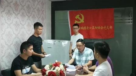 关于汪斌娟同志成为正式党员 、陈映亮同志成为预备党员鹏博党支部会议通过投票及宣誓