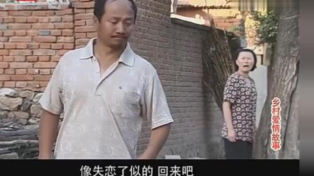 乡村爱情: 小蒙把新汽车开回娘家, 谢广坤舍不得, 在车后面追着跑