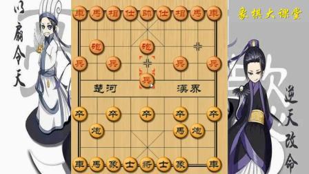 象棋大课堂: 中炮急进中兵, 对方走势犀利, 看我如何巧妙应对?