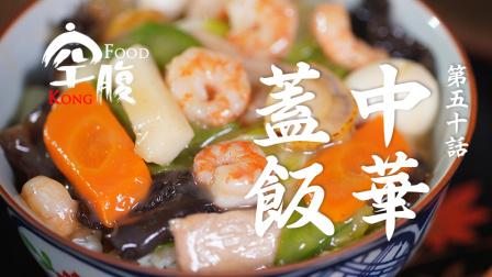 """中华丼 在日本爆红の""""假中国菜"""""""