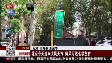北京今天迎来大风天气  阵风可达七级左右 晚间新闻报道 181028