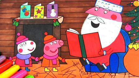 小猪佩奇和乔治听圣诞老人讲故事
