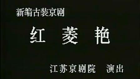 京剧《红菱艳》黄孝慈主演 江苏京剧院演出 1988