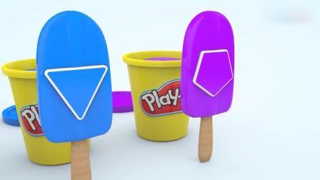 亲子早教动画 3D动画教孩子认识形状组成完整彩色冰淇凌