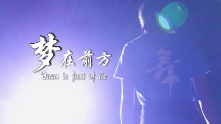 校园励志微电影《梦在前方》遂宁市职业技术学校广播电视台出品