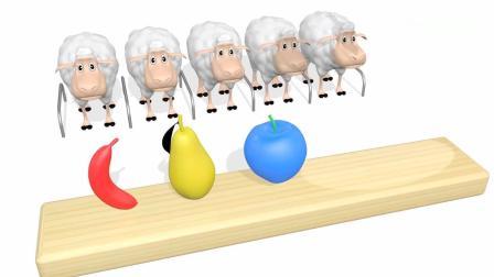 亲子早教动画 3D绵羊宝宝吃魔法水果变颜色趣味学习